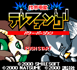 Keitai Denjuu Telefang - Power Version Title.png